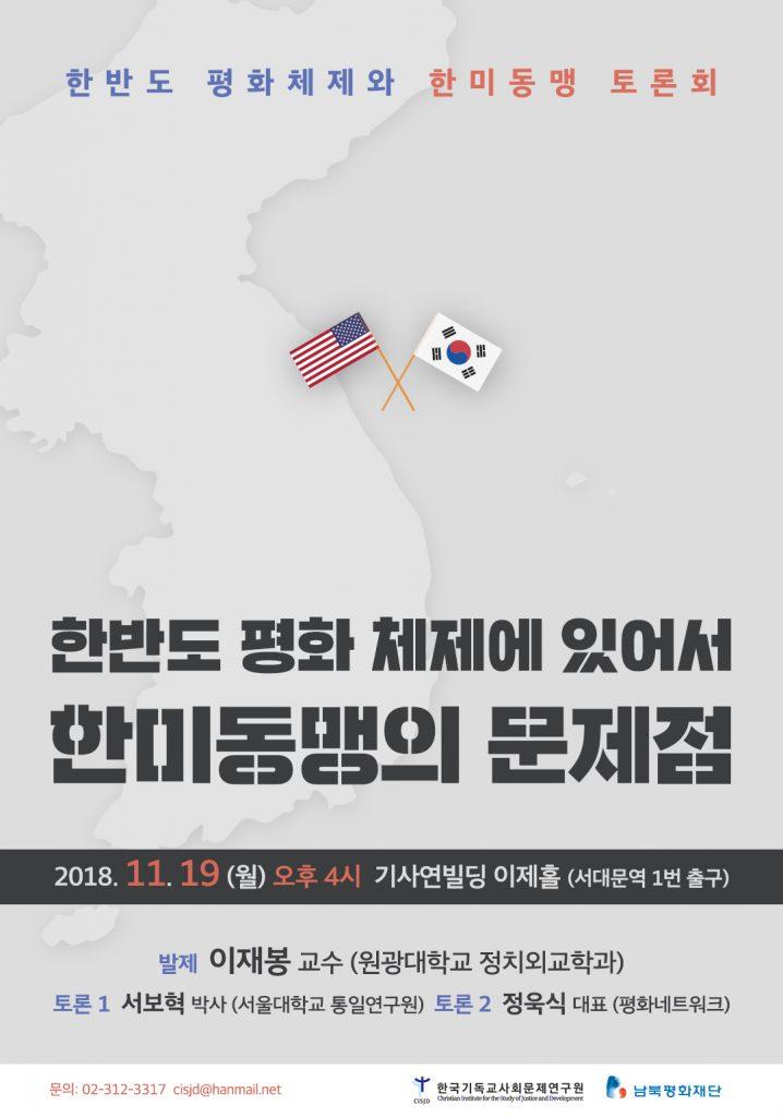 한반도평화체제와한미동맹토론회_웹메일