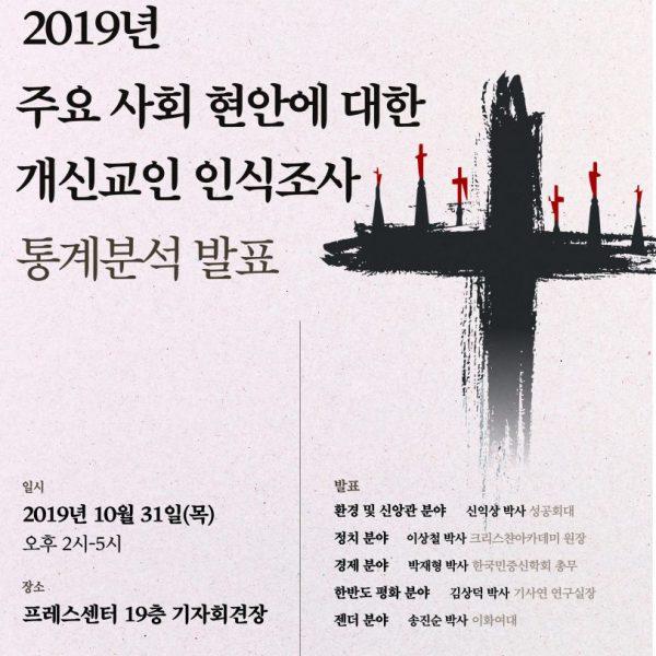 2019 주요 사회 현안에 대한 개신교인 인식조사 통계조사 자료집