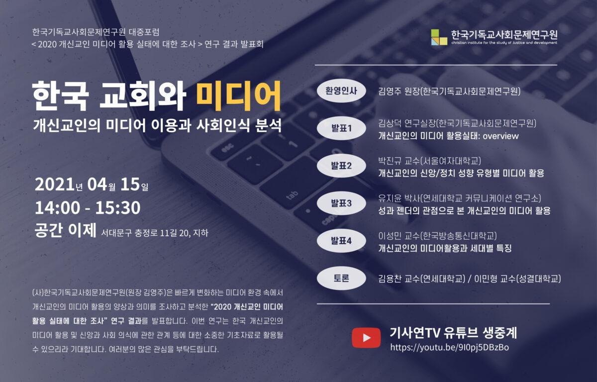 2020 개신교인 미디어 활용실태 조사 결과